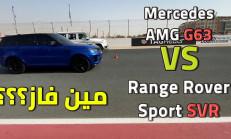 Hangisi Geçer? Range Rover Sport SVR – Yeni Mercedes-AMG G63