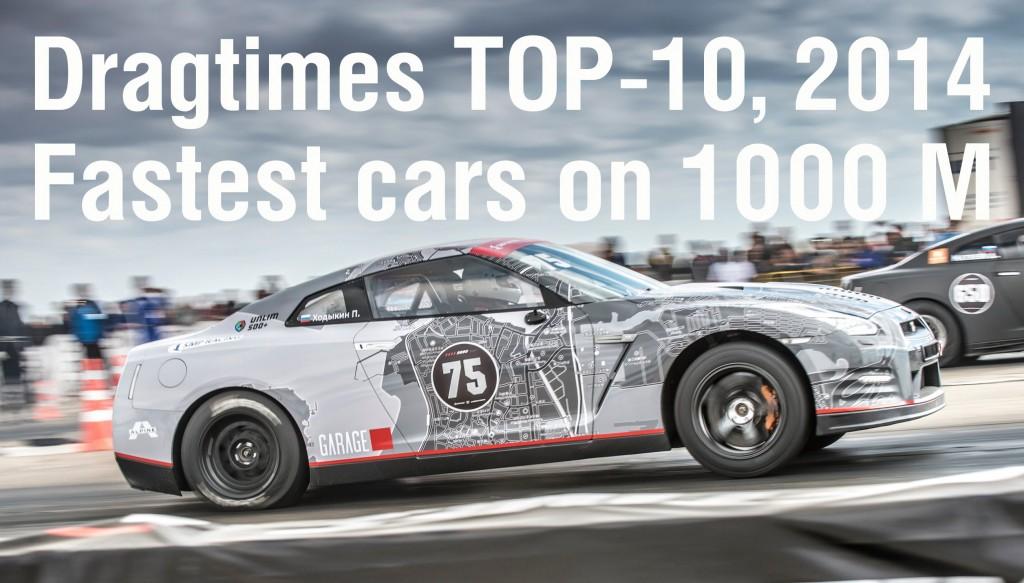 2014-yili-dragtimes-1000-metre-top10